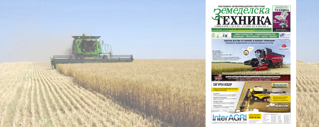 Вестник Земеделска техника бр. 8 2021