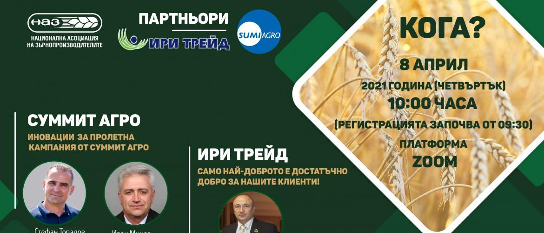 НАЗ_Уебинар_Земеделие 2021
