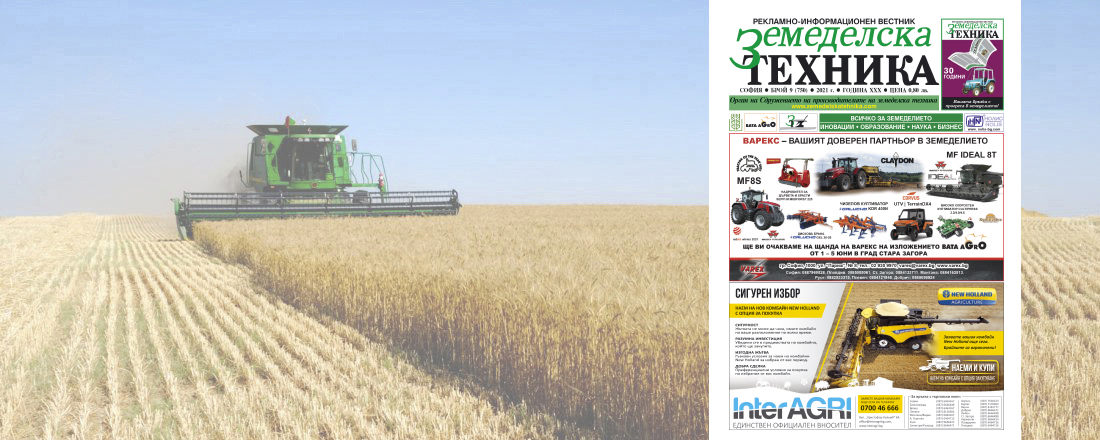 Вестник Земеделска техника бр. 9 2021