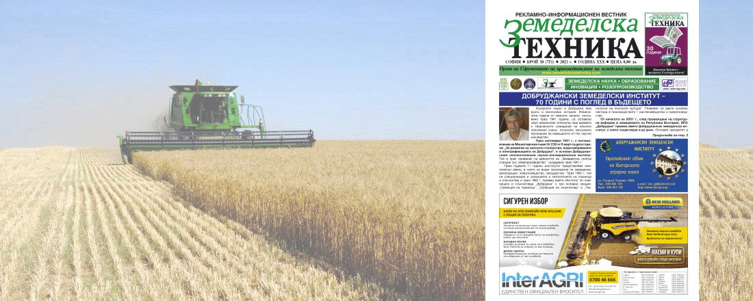 Вестник Земеделска техника бр 10 2021 (2)