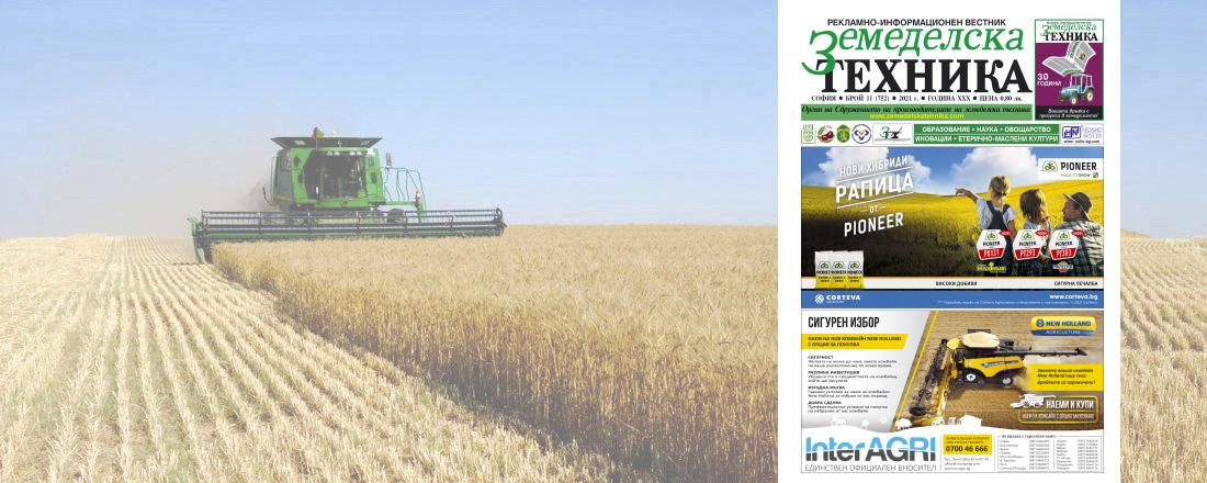 Вестник Земеделска техника бр 11 2021