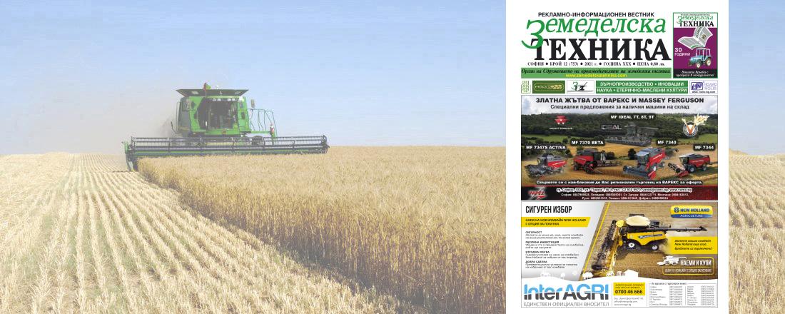 Вестник Земеделска техника бр 12 2021