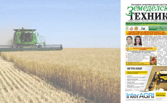 Вестник Земеделска техника бр. 13 2021